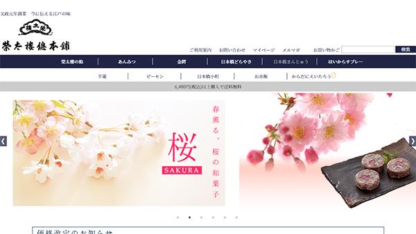 榮太樓飴通販サイト